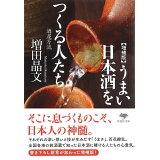 うまい日本酒をつくる人たち増補版 (草思社文庫)