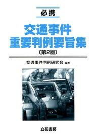 必携交通事件重要判例要旨集第2版 [ 交通事件判例研究会 ]
