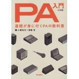 PA入門3訂版
