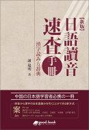 【POD】新版日語読音速査手冊(漢字読み方辞典)