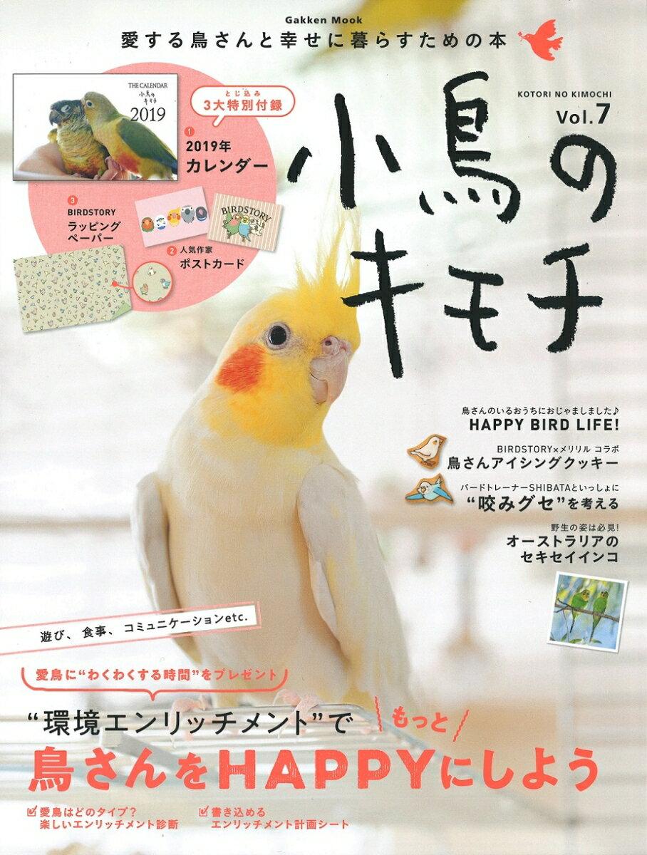 小鳥のキモチ Vol.7 (学研ムック) [ ナチュラルライフ編集部 ]
