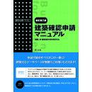 【予約】建築確認申請マニュアル(新訂第三版)