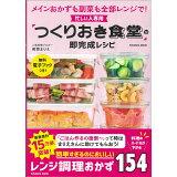 忙しい人専用「つくりおき食堂」の即完成レシピ (FUSOSHA MOOK)