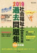 社会福祉士国試対策過去問題集共通科目編(2019)