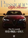 Passione Alfa Romeo [ カーグラフィック編集部 ]