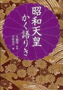 【バーゲン本】昭和天皇かく語りきー河出文庫