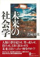 【バーゲン本】未来の社会学