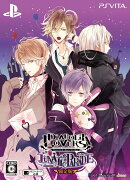 DIABOLIK LOVERS LUNATIC PARADE 限定版