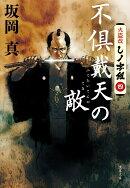 火盗改しノ字組(四) 不倶戴天の敵