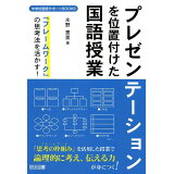 「フレームワーク」の思考法を活かす!プレゼンテーションを位置付けた国語授業 (中学校国語サポートBOOKS)