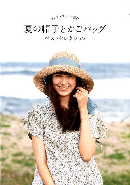夏の帽子とかごバッグベストセレクション エコアンダリヤで編む