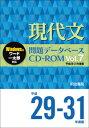 現代文問題データベースCD-ROM Vol.7 平成29〜31年度版 [ 明治書院 ]
