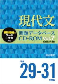 現代文問題データベースCD-ROM Vol.7 平成29~31年度版 [ 明治書院 ]