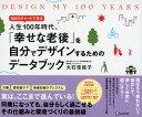 「幸せな老後」を自分でデザインするためのデータブック DESIGN MY 100 YEARS [ 大石 佳能子 ]