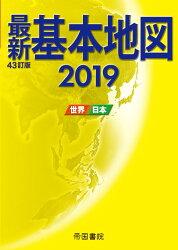 最新基本地図 世界・日本 四十三訂版