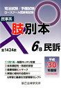肢別本(6 平成30年度版) 司法試験/予備試験ロースクール既修者試験 民事系民訴