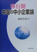 移行期中国の中小企業論