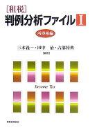 「租税」判例分析ファイル(1(所得税編))
