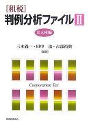 「租税」判例分析ファイル(2(法人税編))