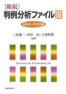 「租税」判例分析ファイル(3(相続税・消費税編))