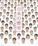 『日本の歴史』 LIVE CD (初回限定盤)