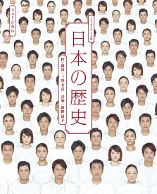 『日本の歴史』 LIVE CD (初回限定盤) [ 荻野清子 ]