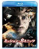 ミッション:8ミニッツ【Blu-ray】