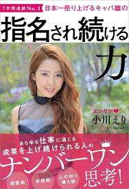 日本一売り上げるキャバ嬢の 指名され続ける力 [ 小川 えり ]