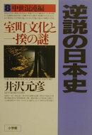 逆説の日本史8 中世混沌編