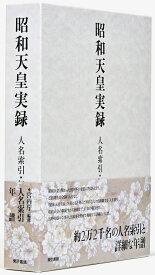 昭和天皇実録 人名索引・年譜 [ 宮内庁 ]