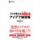 プロが教えるアイデア練習帳 (日経文庫)