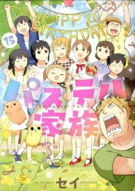 パステル家族(15) (アクションコミックス (comico books)) [ セイ ]