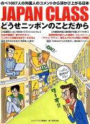 JAPAN CLASS 第7弾 どうせニッポンのことだから