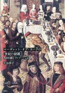 マーガレット・オブ・ヨークの「世紀の結婚」