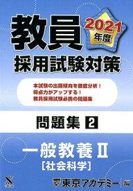 教員採用試験対策問題集(2(2021年度)) 一般教養 2[社会科学] (オープンセサミシリーズ) [ 東京アカデミー ]