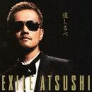 道しるべ(CD+DVD)