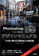 Photoshop Design Manual