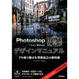 Photoshop Design Manual