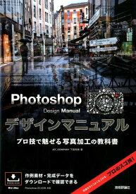 Photoshop Design Manual プロ技で魅せる写真加工の教科書 [ 下田和政 ]