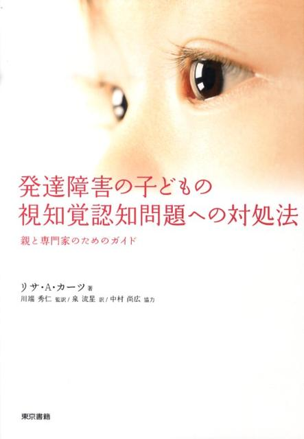 発達障害の子どもの視知覚認知問題への対処法 親と専門家のためのガイド [ リサ・A.カーツ ]