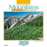 Mountains 日本百名山よりカレンダー(2020) ([カレンダー])