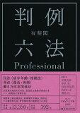 有斐閣判例六法Professional(平成31年版)