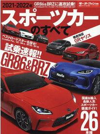 スポーツカーのすべて(2021-2022年) (モーターファン別冊 統括シリーズ Vol.135)