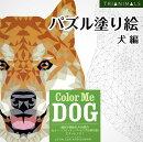 パズル塗り絵(犬編)