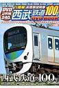 西武鉄道100周年DVD BOOK