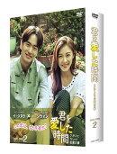 君を愛した時間〜ワタシとカレの恋愛白書 DVD-BOX2