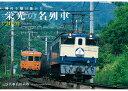 栄光の名列車カレンダー 2020