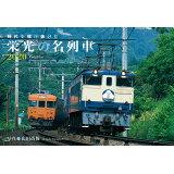 栄光の名列車カレンダー(2020) ([カレンダー])