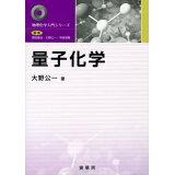 量子化学 (物理化学入門シリーズ)