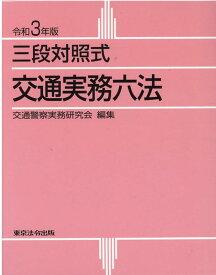交通実務六法(令和3年版) 三段対照式 [ 交通警察実務研究会 ]
